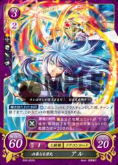 Al: Fierce Blue Light B09-052N