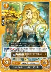 Aideen: Gods-Serving Noblewoman B19-062N