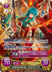 Eirika: Royal Heiress to the Sacred Twin B17-086SR