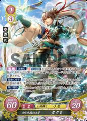 Takumi: Prince of Brilliant Winds B07-056SR