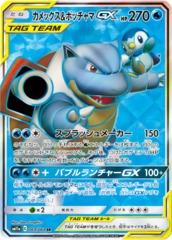 Blastoise & Piplup-GX - 069/064 - Full Art SR
