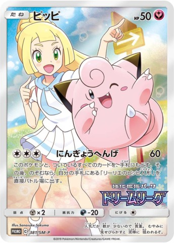 Clefairy with Lillie - 381/SM-P - Booster Box Purchase - Holo