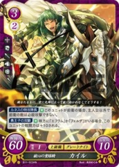 Devoted Green Great Knight: Kyle B11-023HN
