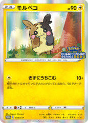 Morpeko - 032/S-P - Champion's League - Holo