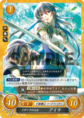 Ayra: Princess of Isaach P06-006PR