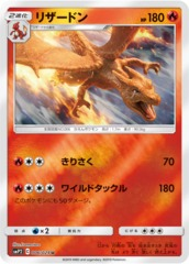 Charizard - 006/024 - Uncommon - Mirror Holo