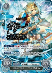 Fjorm: Glacial Blossom in a Frozen Land B13-090SR+