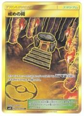 Shrine of Punishment - 115/095 - Full Art UR