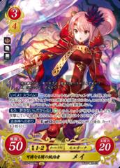 Mae: Sweet Sovereign of the Dark B16-044SR