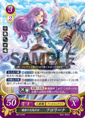 Florina: Sunny Pegasus Girl B07-015R