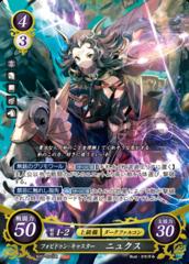 Nyx: Forbidden Caster B20-031SR