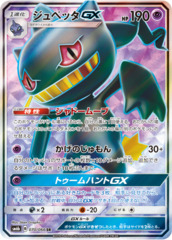 Banette-GX - 070/066 - Full Art Secret Rare