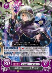 Idunn: Dark Priestess B16-038R