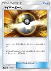 Ultra Ball - 044/059