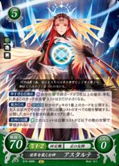 """/""""I/'ll do it for Lady Celica!/"""" B16-045N NM Fire Emblem 0 Cipher Mae"""