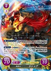 Tempest King: Joshua B11-020SR