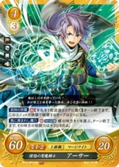 Arthur (Jugdral): Wrathful Holy Mage Knight B19-081bHN