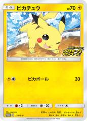 Pikachu - 125/S-P - PikaPika! Pikachu! Campaign