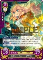 Battlefield Tea Time: Alice B11-049HN