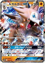 Lycanroc-GX - 009/013 - GX Holo