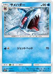 Sharpedo - 004/013