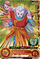 Kibito - SH3-26 - Rare - Holo