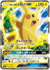 Ash's Pikachu-GX - 005/026 - GX Holo