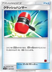 Crushing Hammer - 021/026