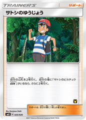 Ash's Friendship - 025/026