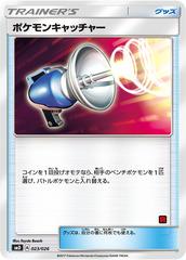 Pokemon Catcher - 023/026