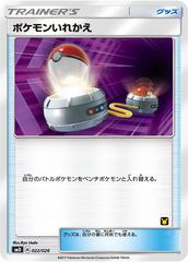 Switch Ash Version - 022/026