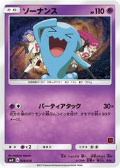 Pokemon Card Team Rocket Mimikyu GX 010//026 SMD Japanese