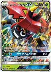 Tapu Bulu-GX - 007/049 - RR - GX Holo