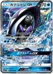 Tapu Fini-GX - 018/049 - RR - GX Holo