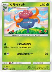 Gloom - 002/051 - Common