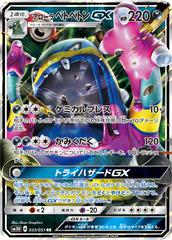 Alolan Muk-GX - 033/051 - RR - GX Holo