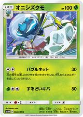 Araquanid - 008/051 - Uncommon
