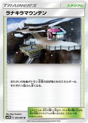 Mount Lanakila - 051/051 - Uncommon