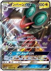 Noivern-GX - 040/051 - RR - GX Holo