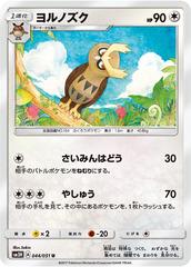 Noctowl - 044/051 - Uncommon