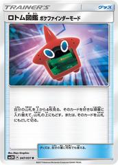 Rotom Dex Poke Finder Mode - 047/051 - Uncommon
