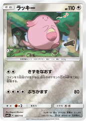 Chansey - 080/114 - Mirror Holo