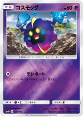 Cosmog - 046/114 - Mirror Holo