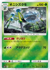 Araquanid - 005/114 - Mirror Holo