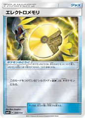 Electric Memory - 099/114 - Mirror Holo