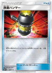 Enhanced Hammer - 090/114 - Mirror Holo