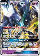 Necrozma-GX - 050/114 - RR - GX Holo