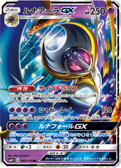 Lunala-GX - 049/114 - RR - GX Holo