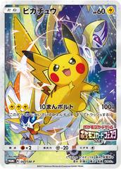 Pikachu - 061/SM-P - Festa 2017 - Holo