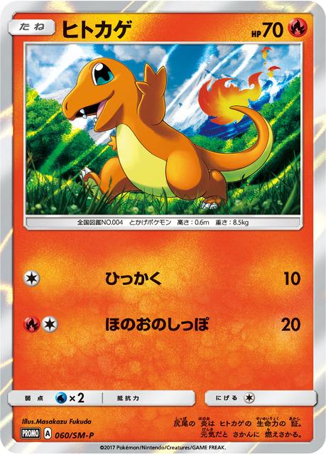 Pokemon Card Japanese PROMO MINT Salandit 046//SM-P